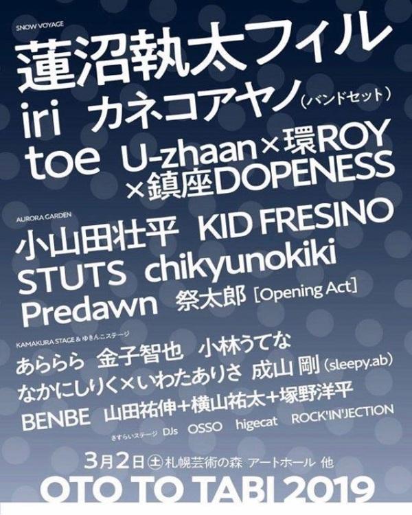 テントサウナとOTO TO TABI 2019に参加!!・・・その2