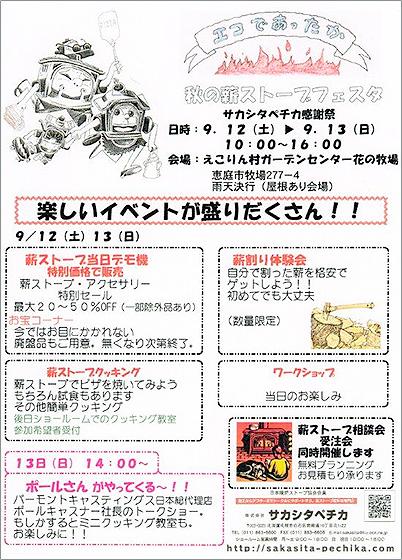 blog20150831_1_2.jpg