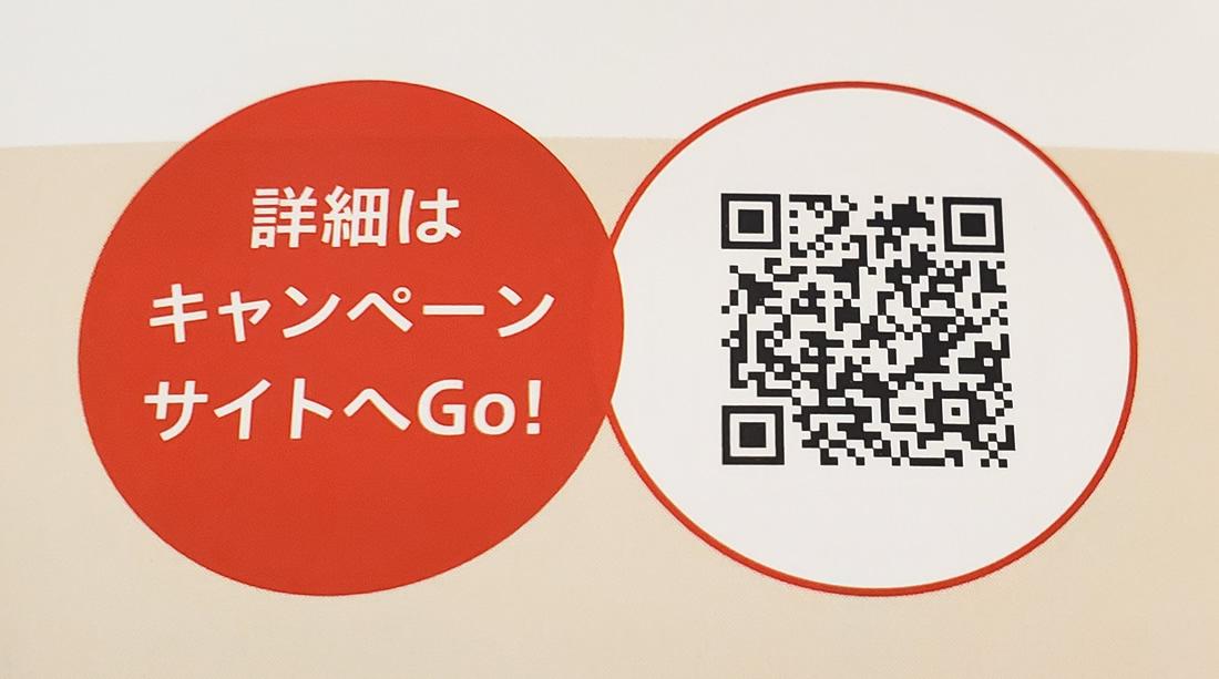campaign_qr.jpg